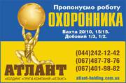 Охранники требуются срочно Киев