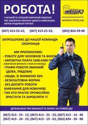 Работа сторожем с жильем частные объявления в украине авито юрла работа свежие вакансии